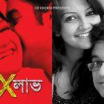 Bangla Super Hits Natok Cross Love( ক্রস লাভ ) |Ft Siddiqur Rahman | Jiniya | Hasan Jahangir |