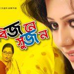Bangla Hits Natok Bijone Sujon ( বিজনে সুজন ) |Ft Tanjika | Piyash | Doli Johor | Shayma | Litu | Tariq |