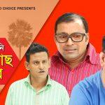 Bangla Comedy Natok Shalish Mani Tal Gach Amar ( সালিশ মানি তালগাছ আমার ) || Siddiq | Ahona | Mir Sabbir | Episode 16-20