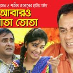 Bangla comedy Natok Abaro Ata Tota |Ft Zahid Hasan | Shamim Zaman
