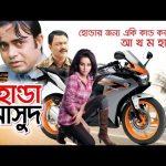 Bangla Comedy Natok  Honda Masud ( হোন্ডা মাসুদ )   Ft Hasan Masud   Rakhi