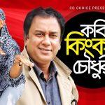 Bangla Comedy Natok Kobi Kingkor Chowdhury |Ft Zahid Hasan | Kabila |