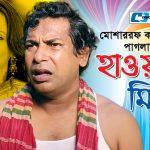 Bangla Comedy Natok  Hawai Mithai ||Ft Mosarrof Karim | Opi Karim