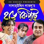 Bangla Comedy Natok Harkipte ( হাড়কিপ্টা )   Ft Mosharaf Karim   Chanchal   Shamim Jaman  Episode 11-15