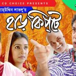 Bangla Comedy Natok Harkipte ( হাড়কিপ্টা ) ||Ft Mosharaf Karim | Chanchal | Shamim Jaman  Episode 61-65