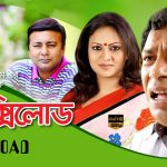Bangla Natok FlexiLoad ||Ft Mosharrof Karim | Richi Soleiman
