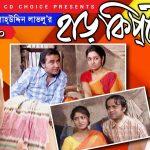 Bangla Comedy Natok Harkipte ( হাড়কিপ্টা ) ||Ft Mosharaf Karim | Chanchal | Shamim Jaman  Episode 66-70