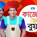 Bangla Hits Natok  Kajer Bua || Ft Mosharraf Korim | Chanchal Chowdhury