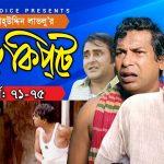 Bangla Comedy Natok Harkipte ( হাড়কিপ্টা ) ||Ft Mosharaf Karim | Chanchal | Shamim Jaman  Episode 71-75