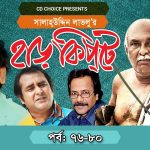 Bangla Comedy Natok Harkipte ( হাড়কিপ্টা ) ||Ft Mosharaf Karim | Chanchal | Shamim Jaman  Episode 76-80