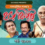 Bangla Comedy Natok Harkipte ( হাড়কিপ্টা )   Ft Mosharaf Karim   Chanchal   Shamim Jaman  Episode 76-80