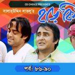 Bangla Comedy Natok Harkipte ( হাড়কিপ্টা ) ||Ft Mosharaf Karim | Chanchal | Shamim Jaman  Episode 86-90
