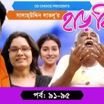 Bangla Comedy Natok Harkipte ( হাড়কিপ্টা ) ||Ft Mosharaf Karim | Chanchal | Shamim Jaman  Episode 91-95