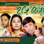 Bangla Comedy Natok Harkipte ( হাড়কিপ্টা ) ||Ft Mosharaf Karim | Chanchal | Shamim Jaman  Episode 96-100