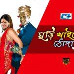 Bangla Comedy Natok Muri Khaile Thonga Free ||Ft Hasan Masud | Mukti
