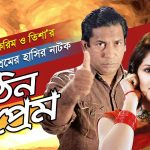 Bangla Comedy Natok Kothin Prem Ft Mosharrof karim   Tisha  