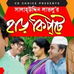 Bangla Comedy Natok Harkipte ( হাড়কিপ্টা ) ||Ft Mosharaf Karim | Chanchal | Shamim Jaman  Episode  16-20
