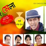 Bangla Comedy Natok  Jamai Mela ( জামাই মেলা )  ||Ft Mosharof Karim | Chanchol Chowdhury Episode 06-10