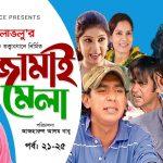 Bangla Comedy Natok  Jamai Mela ( জামাই মেলা )  ||Ft Mosharof Karim | Chanchol Chowdhury Episode 21-25
