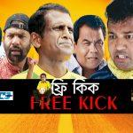 Bangla Natok Free Kick  ||Ft Hasan Masud | Sharika | Mishu | Siddikur Rahman