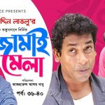 Bangla Comedy Natok  Jamai Mela ( জামাই মেলা )  ||Ft Mosharof Karim | Chanchol Chowdhury Episode 36-40