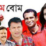 Bangla Comedy Natok Time Bomb ||Ft Hasan Masud | Siddikur Rahman