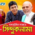 Bangla Comedy Natok  Sinduknama ||Ft  A. T. M. Shamsujjaman | Chanchal Chowdhury