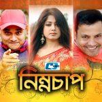 Bangla Comedy Natok  Nimnochap ||Ft Mousumi | Siddikur Rahman