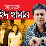 Bangla Natok Jonoiko Jahid Hasan ||Ft Jahid Hasan | Shikha