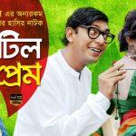 Bangla Comedy Natok Jotil Prem ||Ft Chanchal Chowdhury | Urmila