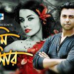 Bangla Super Hits Natok Tumi Amar ( তুমি আমার ) |Ft Apurbo | Afroja Banu | Rakhi |