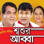 Bangla Comedy Natok Shoshur Abba ( শশুর আব্বা )   Ft Sagota   Azizul Hakim