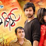 Bangla Natok Shesh Chithi ( শেষ চিঠি )||Ft Arfan Nisho | Anika Kabir Shokh | Shamim Zaman