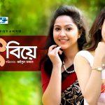 Bangla Super Hits Natok Hotat Biye |Ft Nadiya | Mehejabin | Shiplu | Shujata | Zahid Orko
