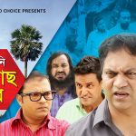 Bangla Comedy Natok  Shalish Mani Tal Gach Amar ( সালিশ মানি তালগাছ আমার )||Ft Siddiq | Ahona | Mir Sabbir  | Episode 01-05