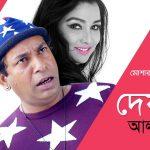 Bangla Natok Deyal Almari|Ft Mosarrof Karim | Runa Khan