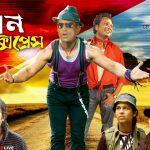 Bangla Hits Natok Tufan Express ( তুফান এক্সপেস )  |Ft Hasan Masud | Tanjika | Roji Siddiqi | Tushar Mahmud |