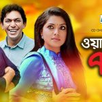 Bangla Hits Natok Word No 77 ( ওয়ার্ড নং ৭৭)  |Ft Chonchol Chowdhury | Tisha | Siddiqur Rahman | Juoti |