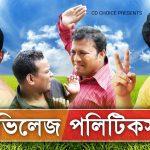 Bangla Hits Comedy Natok  Village Politics ( ভিলেজ পলিটিকস ) |Ft Siddiqur Rahman | Hasan Masud | Shohel Khan | Himu | Ep 01-04
