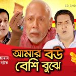 Bangla Hits Natok Amar Bou Beshi Bujhe ( আমার বউ বেশি বুঝে ) |Ft ATM Shamsujjaman | Shujata | Shamoli | Shiuli |