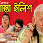 Bangla Hits Natok Boishakher Panta Ilish ( বৈশাখের পান্তা ইলিশ )|Ft ATM.Shamsujjaman | Joy | Jiniya | Himu |