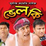 Bangla Comedy Natok  Velki ( ভেলকি ) ||Ft Mosharrof Karim | Aporna | Siddik | Faruk Episode 01 – 03