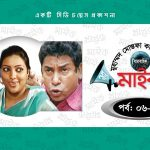 Bangla Comedy Natok Mic ( মাইক ) ||Ft Mosarrof Karim | Tisha | Siddik | Hasan Masud | Episode 06-10