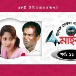 Bangla Comedy Natok Mic ( মাইক ) ||Ft Mosarrof Karim | Tisha | Siddik | Hasan Masud | Episode 11-15