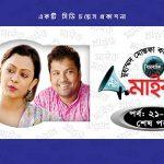 Bangla Comedy Natok Mic ( মাইক ) ||Ft Mosarrof Karim | Tisha | Siddik | Hasan Masud | Episode 21-26-END