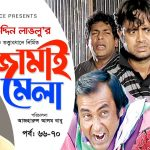 Bangla Comedy Natok  Jamai Mela Episode 66-70  ( জামাই মেলা )