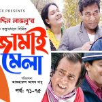 Bangla Comedy Natok  Jamai Mela Episode 71-75  ( জামাই মেলা )
