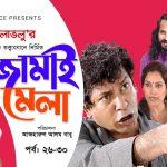 Bangla Comedy Natok  Jamai Mela ( জামাই মেলা )  ||Ft Mosharof Karim | Chanchol Chowdhury Episode 26-30
