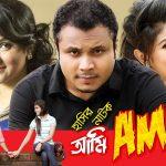Bangla Comedy Natok Ami ( আমি )   Ft Anika Kabir Shokh   Mishu Sabbir   Mithila   Iftekhar Ahmed Fahmi