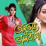 Bangla Super Hits Natok Onuvobe Valobasha ( অনুভবে ভালোবাসা ) |Ft Nirob | Eshana | Hasan Jahangir | Minu  |